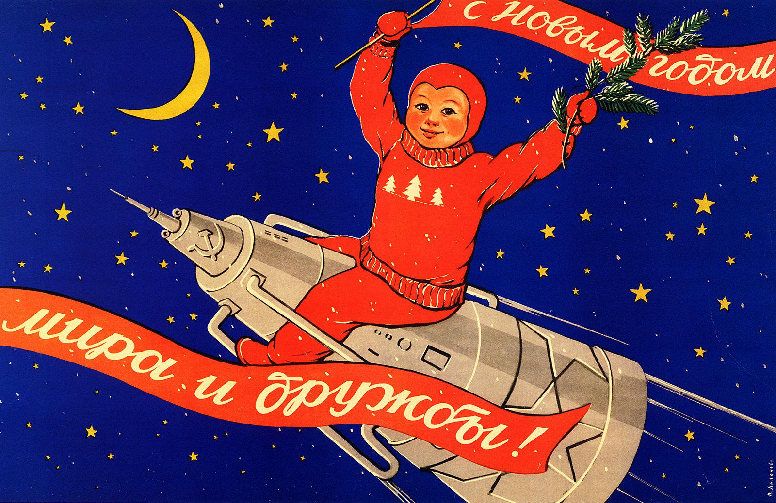 Здоровья, новый год открытки космос